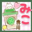 Miko-Yasasii-Name-