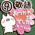 【ちーちゃん】専用9