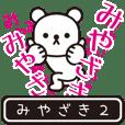 Miyazaki moves at high speed 2
