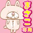 【まさこ】専用・顔がおっさんネコ