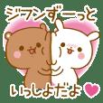★ジフン★に気持ちを送るスタンプ/