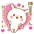 Sticker to send feelings to Jinguji-kun
