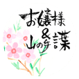 Noble Lady's Word (Yamanote Words)