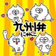 JAPAN Kyushu cat sticker