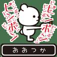 Otsuka moves at high speed