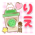 【りえ】専用★優しいスタンプ