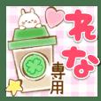 【れな】専用★優しいスタンプ