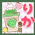 Rika-Yasasii-Name-