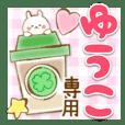 【ゆうこ】専用★優しいスタンプ
