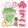 Yuuko-Yasasii-Name-