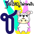 Moving Thai Alphabets