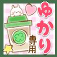 【ゆかり】専用★優しいスタンプ
