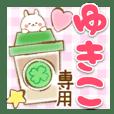 【ゆきこ】専用★優しいスタンプ