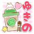 Yukino-Yasasii-Name-
