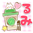 【るみ】専用★優しいスタンプ