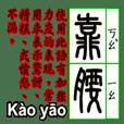 Teaching Taiwanese