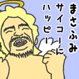 天使な「まさふみ」専用スタンプ
