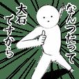 ホワイトな【大石・おおいし】