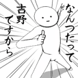 ホワイトな【よしの・吉野】
