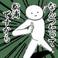 ホワイトな【松浦・まつうら】