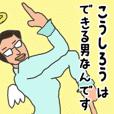 天使な「こうしろう」専用スタンプ