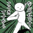 ホワイトな【こうき】