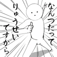ホワイトな【りゅうせい】