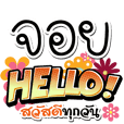 Joy Hello