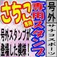 SACHIKO Newspaper extra style sticker