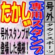 TAKASHI Newspaper extra style sticker