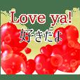 英語と日本語で恋愛、愛の表現