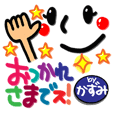 Name Sticker.[kazumi]2-