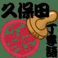 Seal NAME Sticker KUHOTA !!!-polite-