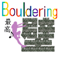 The Bouldering's sticker