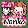 """Pretty Kazuko Chan series """"Noriko"""""""