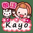 "Pretty Kazuko Chan series ""Kayo"""