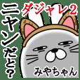 Sticker gift to miya Funnyrabbit pun2