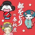 miyako-odori original stickers