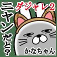 かなちゃんが使う名前スタンプダジャレ編2