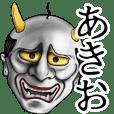 Akio Name Hannya Sticker