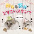 hamster_uzuki-kuzuki_dosukoi-stamp