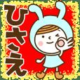 Name Sticker [Hisae]