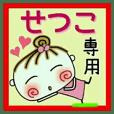 [せつこ]の便利なスタンプ!