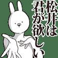 松井さん用インパクトがあるデカ文字