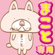 【まこと】専用・顔がおっさんネコ