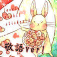 Lovely rabbit sticker!3<敬語ver>