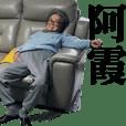 lazy grandma