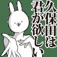 久保田さん用インパクトがあるデカ文字