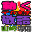 """DEKAMOJI KEIGO"" sticker for ""Yamazaki"""