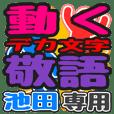 動くデカ文字敬語「池田」さん専用